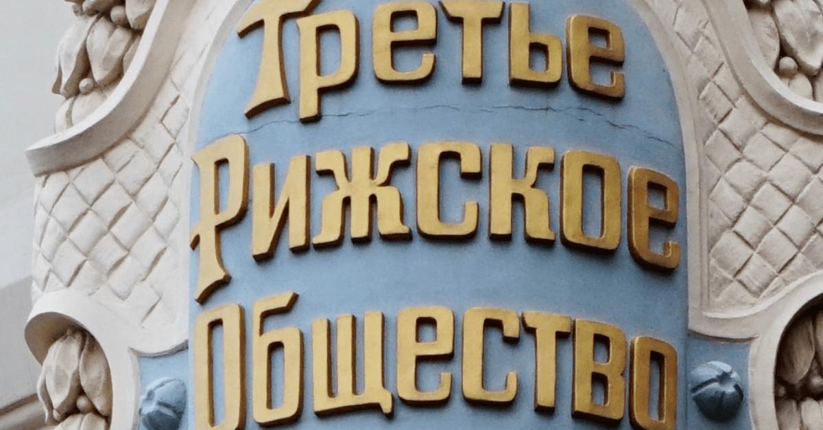 Rīgas Elkskursija, ekskursija par Krievu laikiem Rīgā